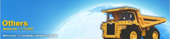 在庫一覧 — [中古建機や建設機械の販売、堺市南区の泉北サービス株式会社。日立建機�鰍窿Lャタピラ三菱、他各種中古建設機械を取り揃えてございます。]