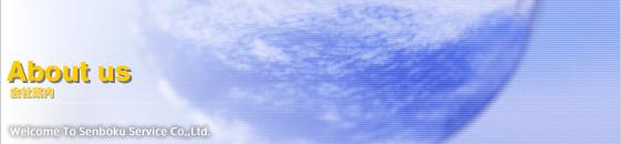 会社案内 — [中古建機や建設機械の販売、堺市南区の泉北サービス株式会社。日立建機�鰍窿Lャタピラ三菱、他各種中古建設機械を取り揃えてございます。]