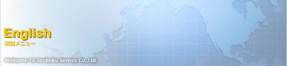 英語メニュー — [中古建機や建設機械の販売、堺市南区の泉北サービス株式会社。日立建機�鰍窿Lャタピラ三菱、他各種中古建設機械を取り揃えてございます。]