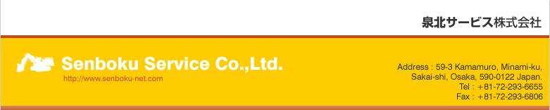 トップページ — [中古建機や建設機械の販売、堺市南区の泉北サービス株式会社。日立建機�鰍窿Lャタピラ三菱、他各種中古建設機械を取り揃えてございます。]